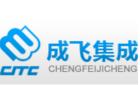 四川成飞集成科技股份有限公司