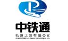 中铁通轨道运营有限公司