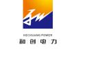 安徽和創電力有限公司