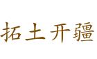 北京拓土開疆設計咨詢有限公司