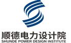 广东顺德电力设计院有限公司