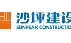 湖南省沙坪建設有限公司