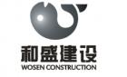 广东和盛建设有限公司