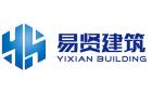 上海易贤建筑工程有限公司