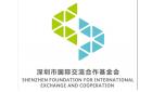 深圳市国际交流合作基金会最新招聘信息