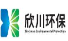 貴州欣川節能環保有限責任公司