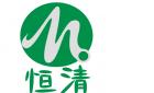 东莞市恒清环保科技有限公司