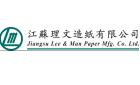 江蘇理文造紙有限公司