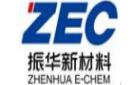 貴州振華新材料有限公司