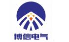 惠州市博信電氣設備有限公司