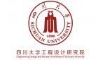 四川大学工程设计研究院有限公司