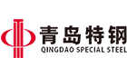 青岛特殊钢铁有限公司