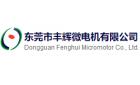 東莞市豐輝微電機有限公司
