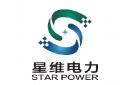 湖南星維電力設計有限公司