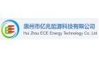 惠州市亿兆能源科技有限公司最新招聘信息