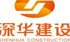 深華建設(深圳)股份有限公司東莞分公司