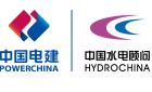 中国水电工程顾问集团有限公司中南分公司