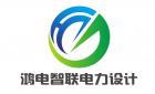 烏魯木齊鴻電智聯電力設計有限公司