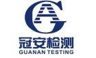中山市冠安建設工程質量檢測有限公司