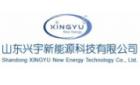 山東興宇新能源科技有限公司最新招聘信息