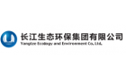 長江生態環保集團有限公司