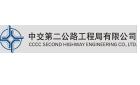 中交第二公路工程局有限公司最新招聘信息