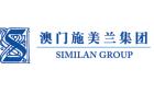 施美蘭(珠海)房地產開發有限公司