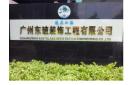 廣州東玻裝飾工程有限公司