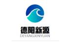 德阳市新源水利电力勘察设计有限公司