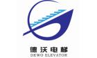 洛陽德沃電梯有限公司