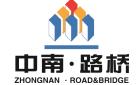 江蘇中南建筑產業集團有限責任公司(路橋公司)