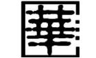 中科華創國際工程設計顧問集團有限公司龍泉設計所