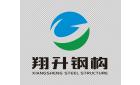 四川翔升鋼結構工程有限公司