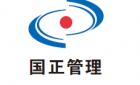 四川國正建設管理有限公司廣州分公司最新招聘信息
