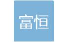 中山市富恒玻璃制品有限公司最新招聘信息