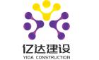 福建省亿达建设工程有限公司