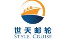 上海世天郵輪產業發展有限公司