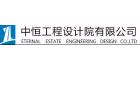 四川中恒工程設計研究院有限公司簡陽分公司