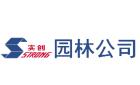 北京实创园林工程有限公司