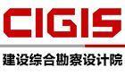 建设综合勘察研究设计院有限公司深圳分院