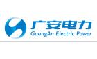 北京廣安聯合電力工程設計有限公司