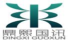 鼎熙國訊科技有限公司