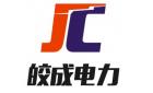 河南皎成電力工程有限公司