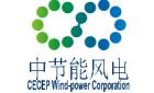 中節能(五峰)風力發電有限公司