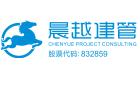 晨越建設項目管理集團股份有限公司瀘州分公司最新招聘信息
