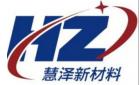 安徽慧澤新材料科技有限公司