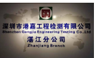 深圳市港嘉工程檢測有限公司湛江分公司