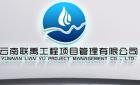 云南联禹工程项目管理w88官网app最新优德w88app信息