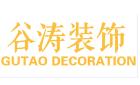 深圳谷涛装饰设计工程有限公司最新招聘信息