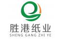 慶云勝港紙業有限公司